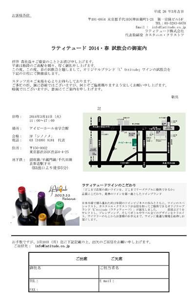 invitation20140311