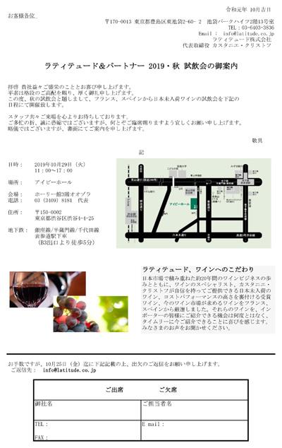 invitation20191029
